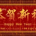 Forres set to roll out the carpet on Chinese New Year
